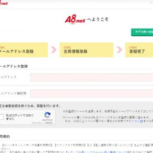 A8.netで今すぐ「ブログを始めよう」~簡単アフィリエイト【朗報】