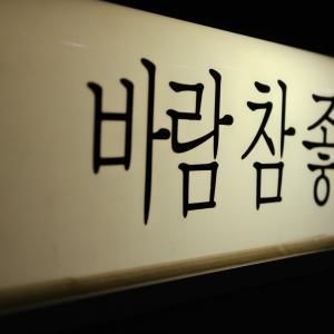 【韓国語を日記で学ぶ】トリリンガルのトミの韓国語日記添削サービス