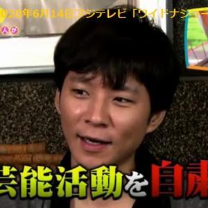【ワイドナショー】アンジャッシュ渡部建が不倫問題で芸能活動自粛!