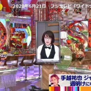 【ワイドナショー】手越祐也ジャニーズ退所・河井夫妻買収容疑で逮捕
