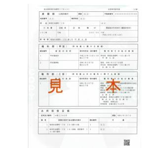 【不動産登記簿の基本】物件調査が必須!~乙区欄で抵当権をチェック