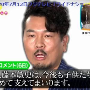 【ワイドナショー】木下優樹菜が芸能界引退▽ハチミツ二郎がIT企業に就職