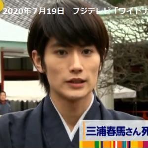 【ワイドナショー】三浦春馬さん死去▽お笑いGP優勝のコウテイ出演