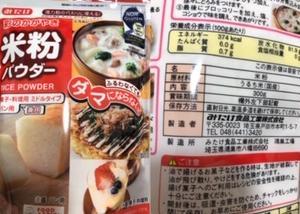 近所のスーパーで見つけたグルテンフリー食材