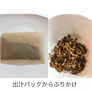 【節約レシピ】お味噌汁作りで使った出汁パックで!ふりかけ
