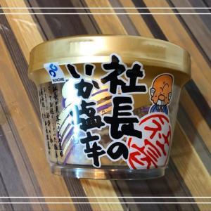 ★北海道★株式会社 布目の〝社長のイカの塩辛″は丁度良い塩っけだけど、お米をバクバクいけてしまう、おいしくて常備しておきたい塩辛でした。