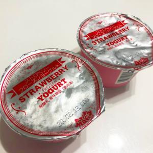 ★トロピカルマリア★のストロベリーフローズンヨーグルトはミルキーでさっぱりとしたアイスです。