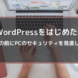 WordPressで新しいブログを作りたい②~セキュリティ編~