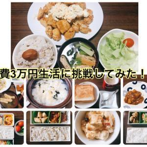 【夫婦2人暮らし】食費3万円生活に挑戦してみた!⑦【5月24日~5月27日】