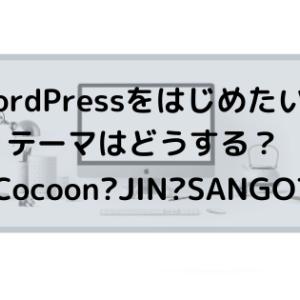 WordPressで新しいブログを作りたい④〜テーマ編〜