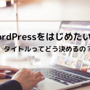 WordPressで新しいブログをはじめたい⑤〜ブログ名編〜