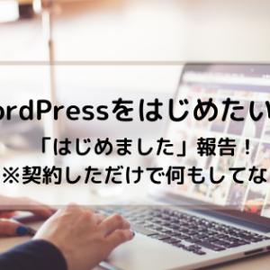 WordPressで新しいブログをはじめたい終〜「はじめたけどカスタマイズまでたどり着けない」編〜