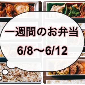 【6/8~6/12】一週間のお弁当まとめ!
