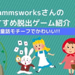 【スマホアプリ】おすすめの脱出ゲーム紹介!【Jammsworks】