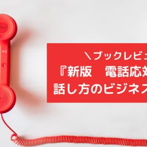 ブックレビュー『新版 電話応対&敬語・話し方のビジネスマナー』