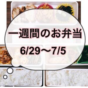 【6/29~7/5】一週間のお弁当まとめ!
