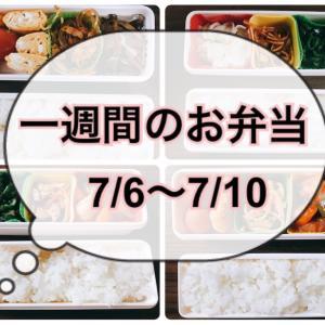 【7/6~7/10】一週間のお弁当まとめ!