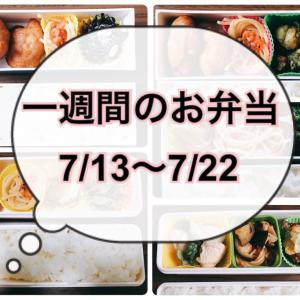 【7/13~7/22】一週間のお弁当まとめ!