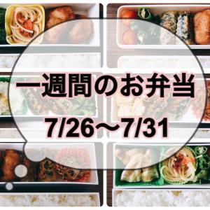 【7/26〜7/31】一週間のお弁当まとめ!