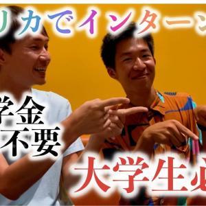 大学生必見!アフリカでインターン中の日本代表大学生と会ってきた