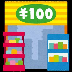 【失敗】100円均一で買って後悔したものについて語ろう!!