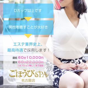 【ココだけの話】1/18(土)お給料発表♪