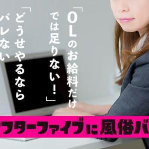 【ココだけの話】2/19(水)お給料発表♪