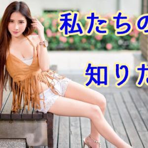 【ココだけの話】2/24(月)お給料発表♪