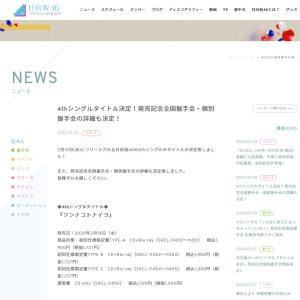 【日向坂46】4thシングルタイトル決定・ソンナコトナイヨ【日向坂46】