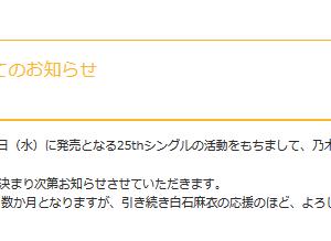 【白石麻衣】まいやんの卒業の衝撃と坂道グループの正念場【乃木坂】