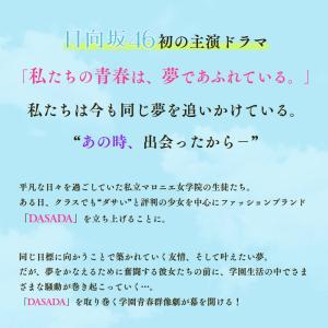 【日向坂46】日向坂初冠ドラマ・DASADA放映スタート【日向坂46】