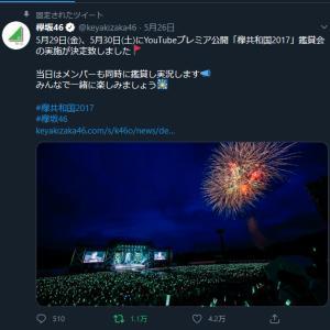 【欅坂46】何の始まりの予兆?動き出す欅坂46【欅坂46】