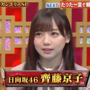 【欅坂46】坂組の最近のテレビ出演【日向坂46】