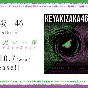 【欅坂46】終末へのプレリュード・10月のプールに飛び込んだ音源公開【欅坂46】