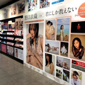 【イコラブ】野口衣織写真集〝君にしか教えない〟渋谷3店パネル展に行ってきました【イコラブ】