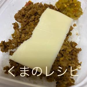 キーマカレー 今日のお弁当 2020/01/20