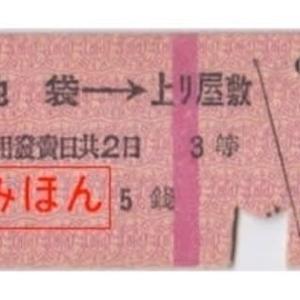 昔の切符は硬かった
