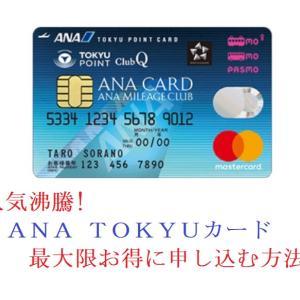 【マイル3重獲り!】ANA TOKYUカードをお得に申し込める入会キャンペーン&ポイントサイト最新情報をご紹介【3月】