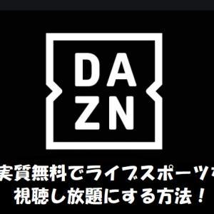 【2か月完全無料!】DAZN(ダゾーン)の入会はポイントサイト経由がお得!おすすめキャンペーン情報をご紹介!