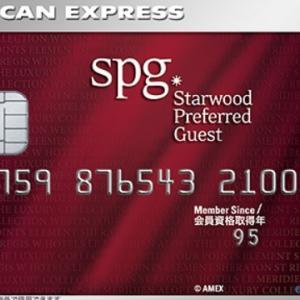 SPGアメックスのすべてを暴露!使って分かったNo.1人気カードのメリット・デメリット!