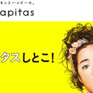 「ハピタス」のポイ活で稼ぐやり方!サイトの使い方とおすすめの貯め方を徹底解説!