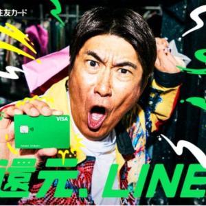 3,000円もらって、ずっと3%還元!Visa LINE Payカードはポイントサイト経由のキャンペーン発行がおすすめ!