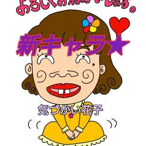 新キャラ誕生★気づかい花子