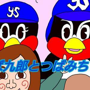 つば九郎とつばみちゃん★