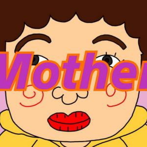 Mother~母の愛~