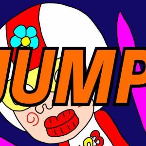 明日へJUMP