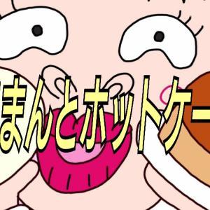 肉まんとホットケーキ★