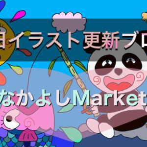 毎日イラスト更新ブログ★『なかよしMarket』について