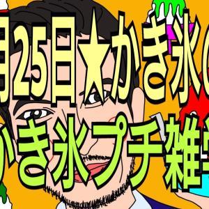 7月25日★かき氷の日★かき氷プチ雑学
