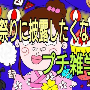8月4日★浴衣の日★夏祭りに披露したいプチ雑学